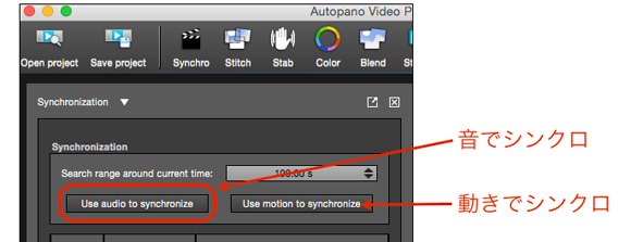 Program will automatically synchronize the footage.